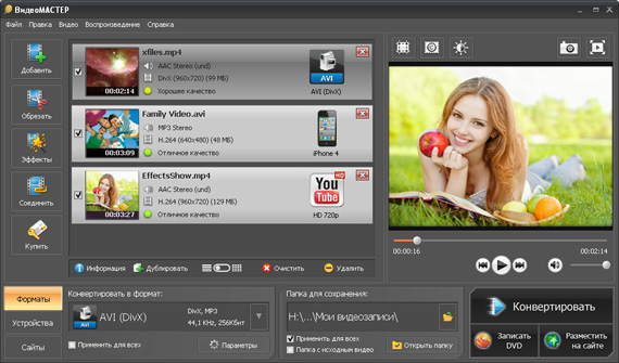 http://video-studio.su/screen1.jpg